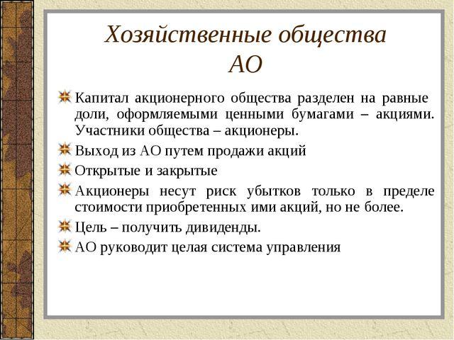 Хозяйственные общества АО Капитал акционерного общества разделен на равные до...