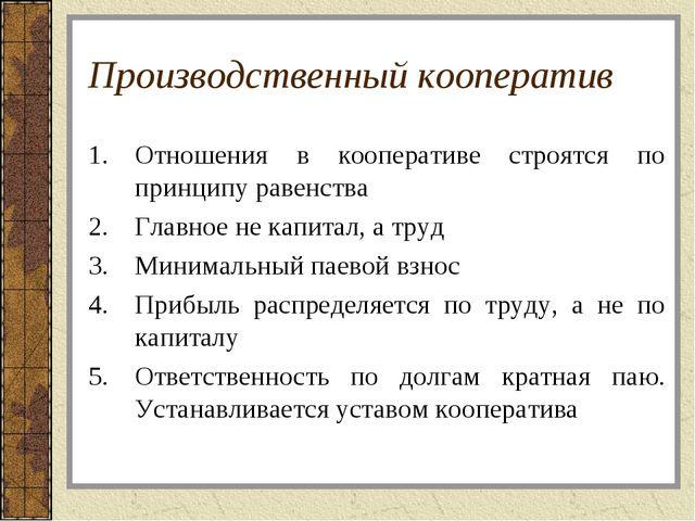 Производственный кооператив Отношения в кооперативе строятся по принципу раве...