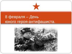 8 февраля – День юного героя-антифашиста.
