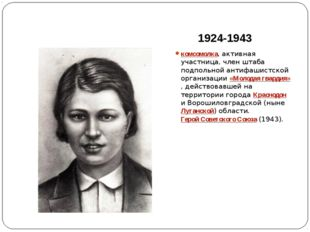 Любо́вь Шевцо́ва 1924-1943 комсомолка, активная участница, член штаба подполь