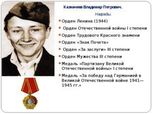 Казначеев Владимир Петрович. Награды. Орден Ленина (1944) Орден Отечественн