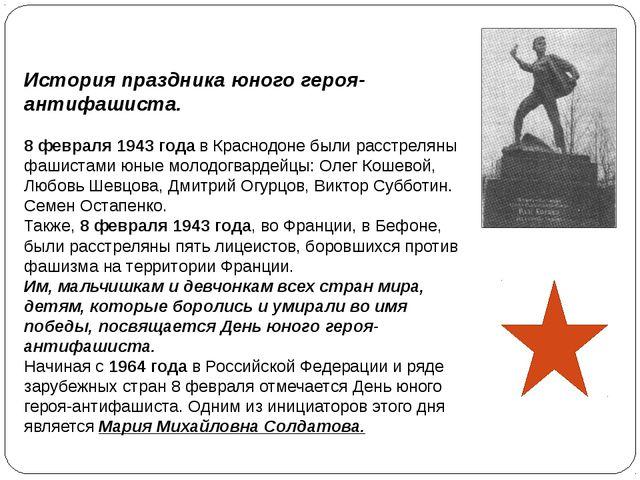 История праздника юного героя-антифашиста. 8 февраля 1943 годав Краснодоне б...