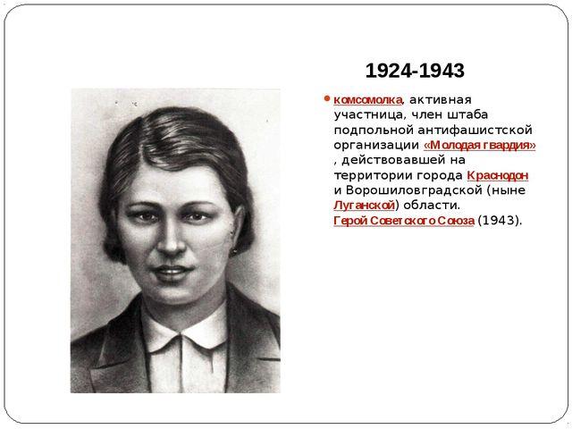 Любо́вь Шевцо́ва 1924-1943 комсомолка, активная участница, член штаба подполь...