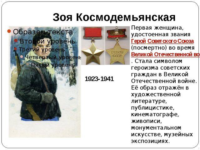 Зоя Космодемьянская Первая женщина, удостоенная звания Герой Советского Союз...