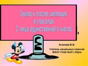 Асанова М.В. Учитель начальных классов МБОУ СОШ №10 г.Юрга