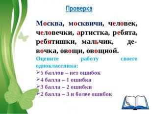 Проверка Москва, москвичи, человек, человечки, артистка, ребята, ребятишки,м