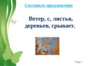 Составьте предложение Ветер, с, листья, деревьев, срывает.  Free Powerpoint