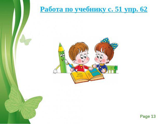 Работа по учебнику с. 51 упр. 62 Free Powerpoint Templates Page *