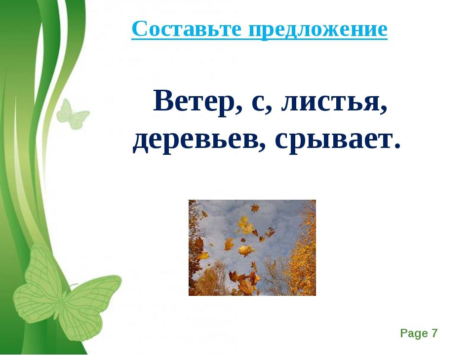 Составьте предложение Ветер, с, листья, деревьев, срывает.  Free Powerpoint...