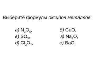 Выберите формулы оксидов металлов: a) N2O5, б) CuO, в) SO3, г) Na2O, д) Cl2O7