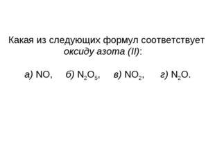 Какая из следующих формул соответствует оксиду азота (II): a) NO, б) N2O5, в)