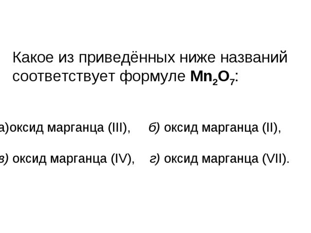 Какое из приведённых ниже названий соответствует формуле Mn2O7: оксид марганц...