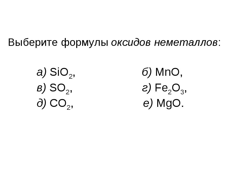 Выберите формулы оксидов неметаллов: a) SiO2, б) MnO, в) SO2, г) Fe2O3, д) CO...