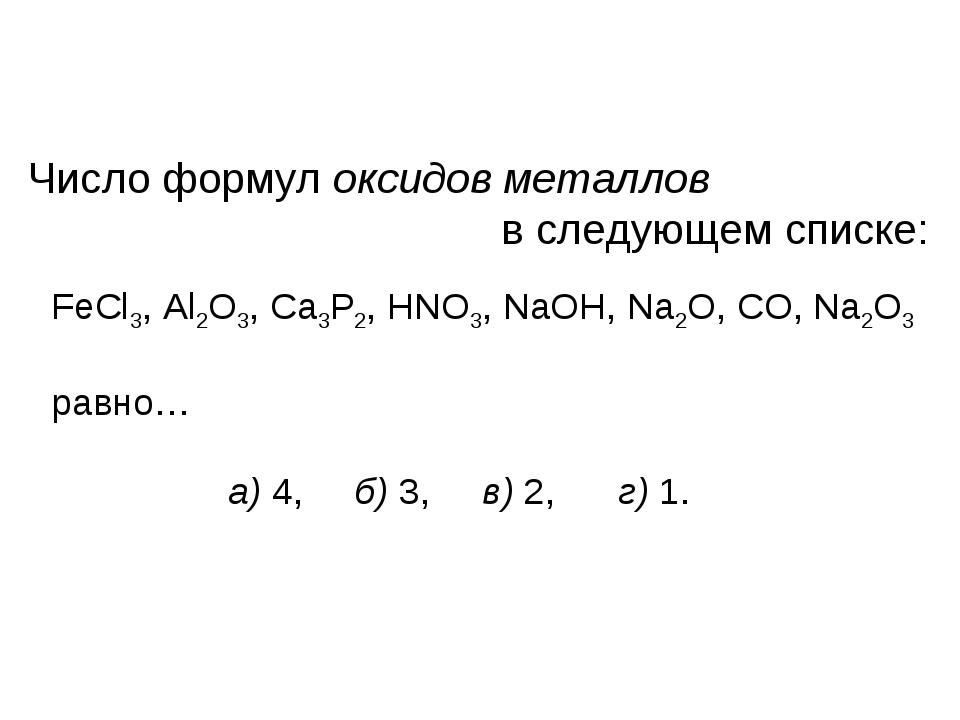 Число формул оксидов металлов в следующем списке: FeCl3, Al2O3, Ca3P2, HNO3,...