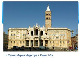 Санта-Мария Маджоре в Риме. IV в.