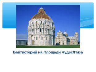 Баптистерий на Площади Чудес/Пиза