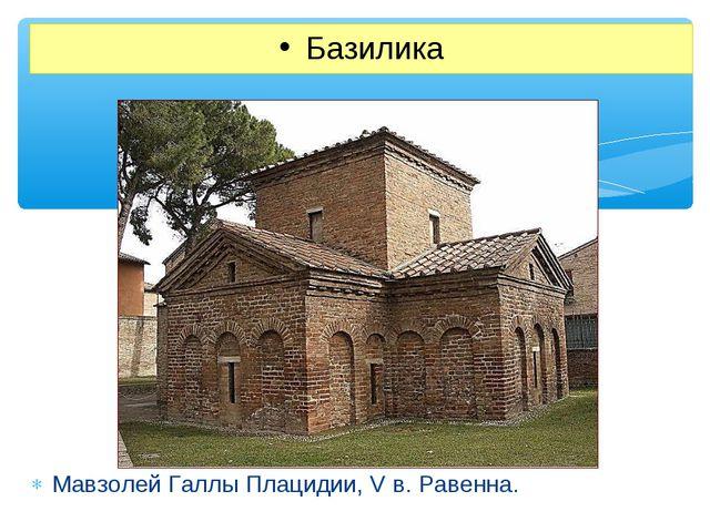 Мавзолей Галлы Плацидии, V в. Равенна. Базилика