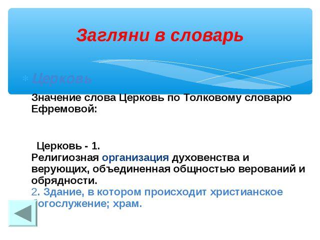 Церковь Значение слова Церковь по Толковому словарю Ефремовой: Церковь - 1....
