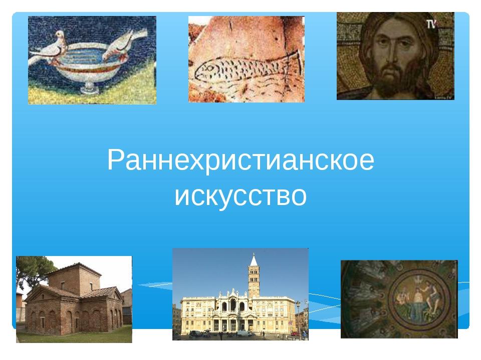 Раннехристианское искусство