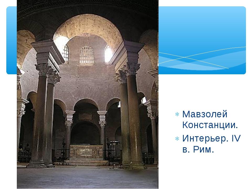 Мавзолей Констанции. Интерьер. IV в. Рим.