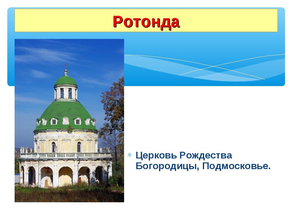 Церковь Рождества Богородицы, Подмосковье. Ротонда
