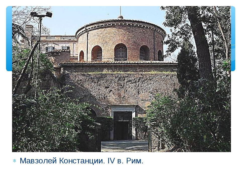 Мавзолей Констанции. IV в. Рим.