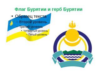 Флаг Бурятии и герб Бурятии