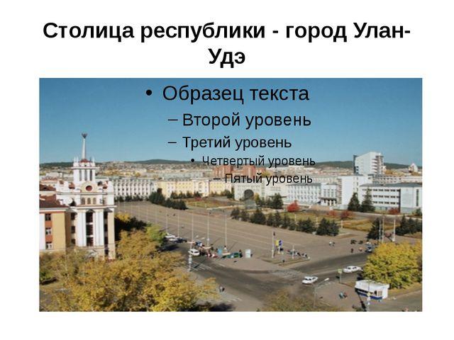 Столица республики - город Улан-Удэ