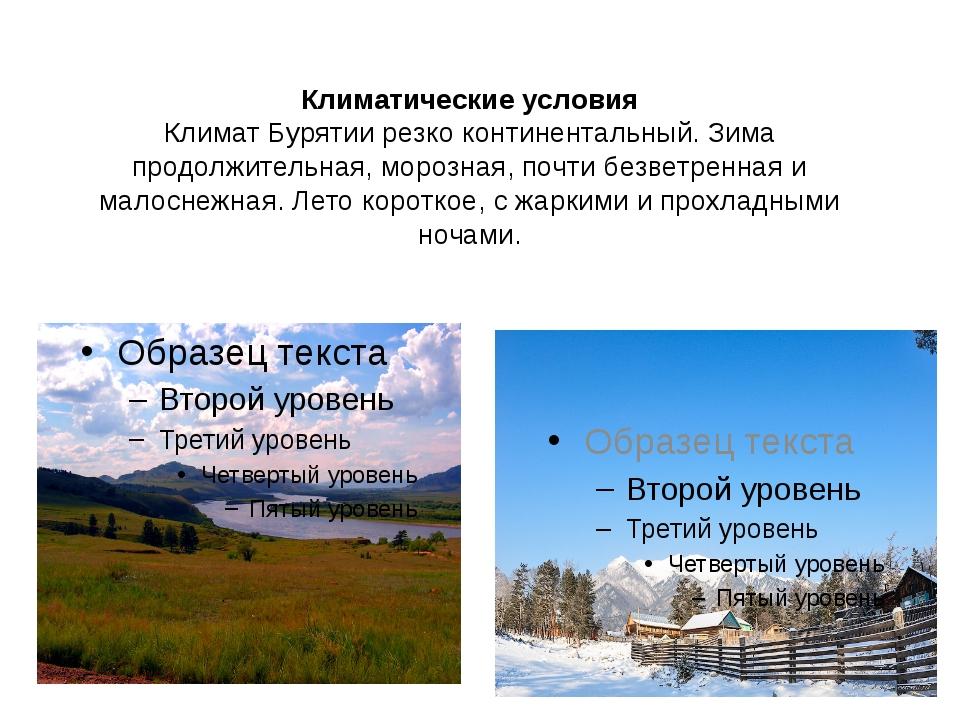 Климатические условия Климат Бурятии резко континентальный. Зима продолжитель...
