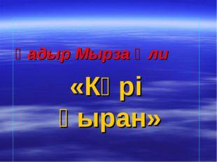 Қадыр Мырза Әли «Кәрі қыран»