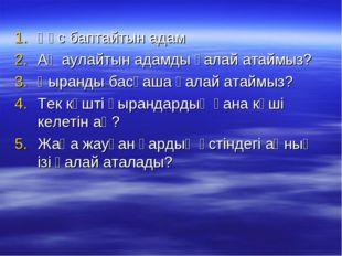 Құс баптайтын адам Аң аулайтын адамды қалай атаймыз? Қыранды басқаша қалай ат