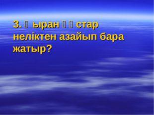 3. Қыран құстар неліктен азайып бара жатыр?