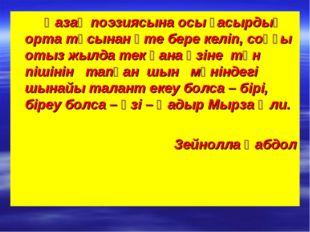 Қазақ поэзиясына осы ғасырдың орта тұсынан өте бере келіп, соңғы отыз жылда