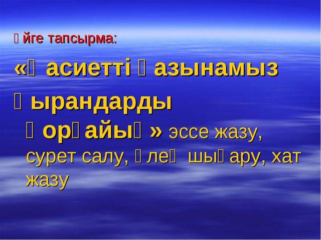 Үйге тапсырма: «Қасиетті қазынамыз қырандарды қорғайық» эссе жазу, сурет салу...