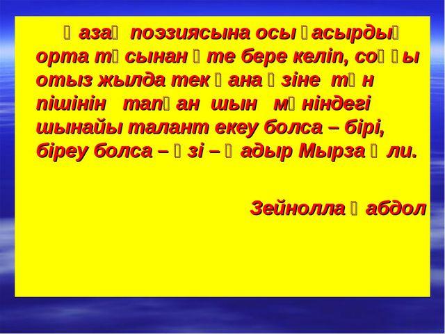 Қазақ поэзиясына осы ғасырдың орта тұсынан өте бере келіп, соңғы отыз жылда...