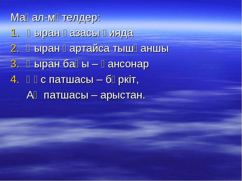 Мақал-мәтелдер: Қыран қазасы қияда Қыран қартайса тышқаншы Қыран бағы – қансо...