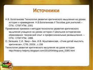 Н.В. Богатенкова Технология развития критического мышления на уроках истории