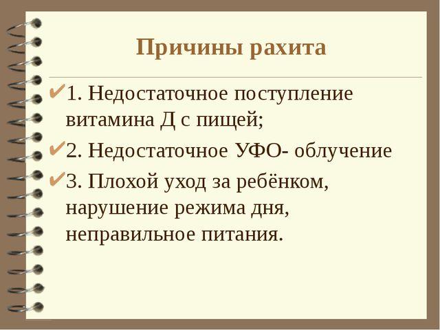 Причины рахита 1. Недостаточное поступление витамина Д с пищей; 2. Недостаточ...