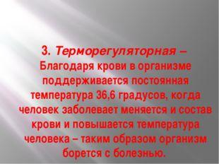 3. Терморегуляторная – Благодаря крови в организме поддерживается постоянная