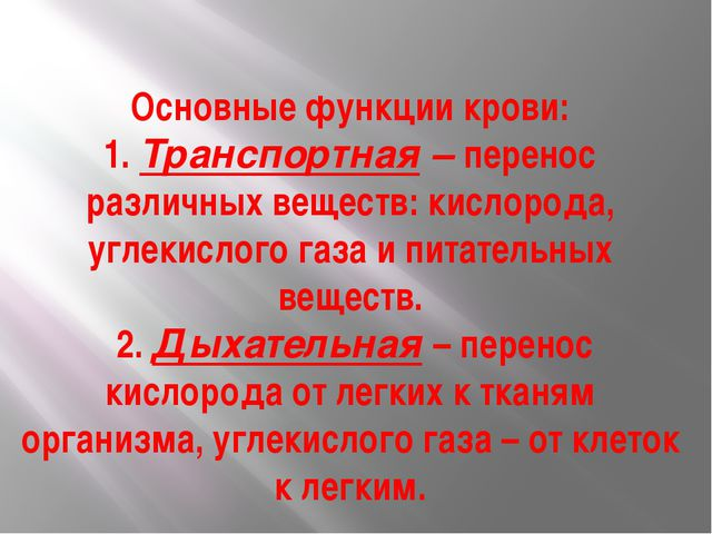 Основные функции крови: 1. Транспортная–перенос различных веществ: кислород...