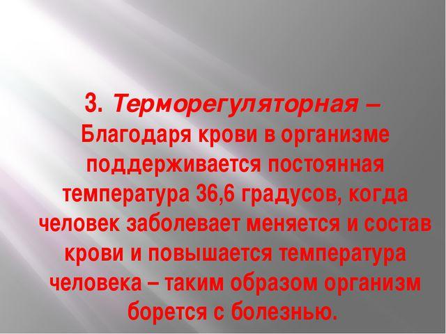 3. Терморегуляторная – Благодаря крови в организме поддерживается постоянная...