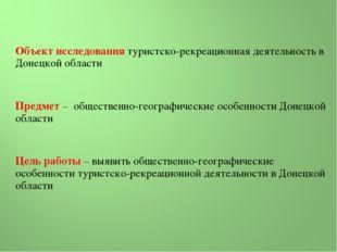 Объект исследования туристско-рекреационная деятельность в Донецкой области