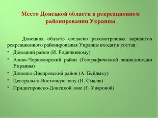 Место Донецкой области в рекреационном районировании Украины Донецкая область