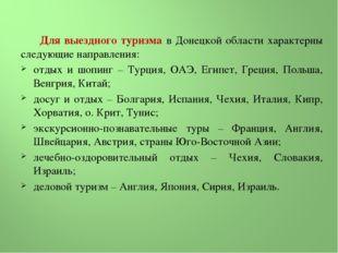 Для выездного туризма в Донецкой области характерны следующие направления: о