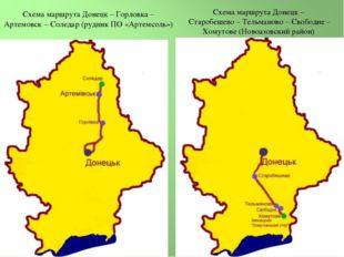 Схема маршрута Донецк – Горловка – Артемовск – Соледар (рудник ПО «Артемсоль»