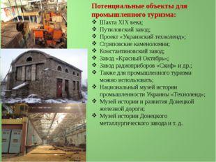 Потенциальные объекты для промышленного туризма: Шахта XIX века; Путиловский