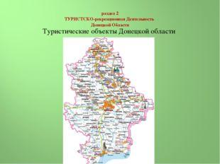 раздел 2 ТУРИСТСКО-рекреационная Деятельность Донецкой Области Туристические
