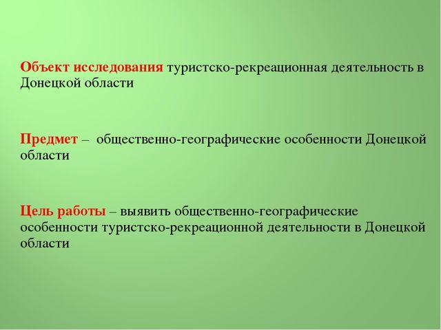 Объект исследования туристско-рекреационная деятельность в Донецкой области...