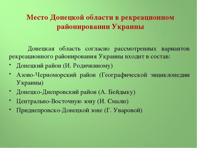 Место Донецкой области в рекреационном районировании Украины Донецкая область...