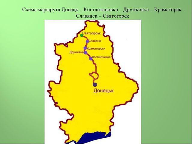 Схема маршрута Донецк – Костантиновка – Дружковка – Краматорск – Славянск – С...